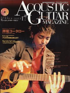 アコースティック・ギター・マガジン Vol.17
