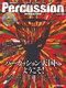 パーカッション・マガジン Volume01