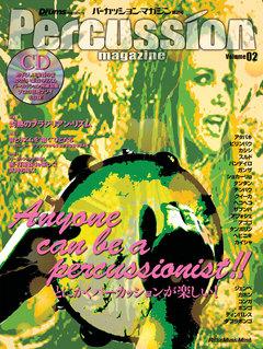 パーカッション・マガジン Volume02