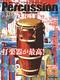 パーカッション・マガジン Volume03