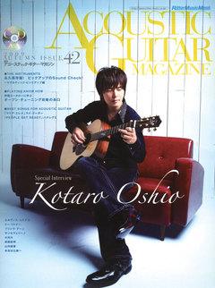アコースティック・ギター・マガジン Vol.42