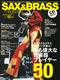 サックス&ブラス・マガジン volume18