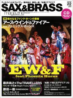 サックス&ブラス・マガジン volume22