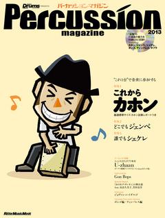 パーカッション・マガジン2013