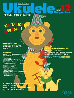 ウクレレ・マガジン Vol.12