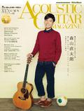 アコースティック・ギター・マガジン 2014年12月号 Vol.62