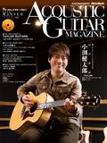 アコースティック・ギター・マガジン 2015年3月号 Vol.63