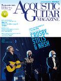 アコースティック・ギター・マガジン 2015年6月号 Vol.64