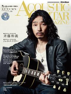 アコースティック・ギター・マガジン 2015年12月号 Vol.66