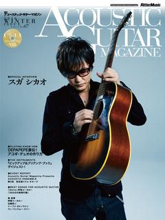 アコースティック・ギター・マガジン 2016年3月号 Vol.67