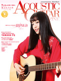 アコースティック・ギター・マガジン