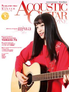 アコースティック・ギター・マガジン 2017年3月号 Vol.71