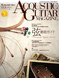 アコースティック・ギター・マガジン 2017年6月号 Vol.72