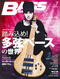 ベース・マガジン 2014年7月号