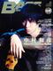 ベース・マガジン 2014年8月号