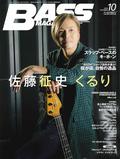 ベース・マガジン 2014年10月号