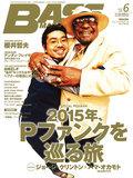 ベース・マガジン 2015年6月号