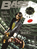 ベース・マガジン 2015年7月号