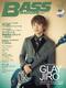 ベース・マガジン 2016年2月号