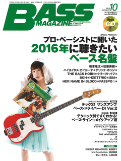 ベース・マガジン 2016年10月号