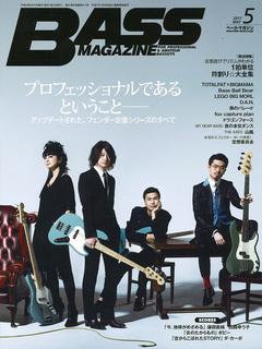 ベース・マガジン 2017年5月号