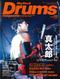 リズム&ドラム・マガジン 2014年8月号