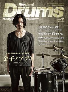 リズム&ドラム・マガジン 2014年11月号