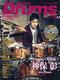 リズム&ドラム・マガジン 2015年2月号