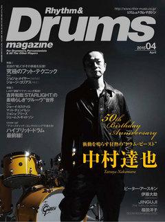 リズム&ドラム・マガジン 2015年4月号