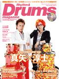 リズム&ドラム・マガジン 2015年7・8月号