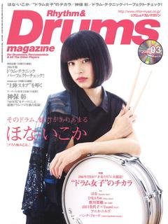 リズム&ドラム・マガジン 2016年3月号