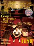 リズム&ドラム・マガジン 2017年5月号
