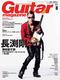 ギター・マガジン 2014年8月号