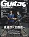 ギター・マガジン 2014年9月号
