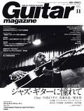 ギター・マガジン 2014年11月号