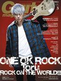 ギター・マガジン 2015年3月号