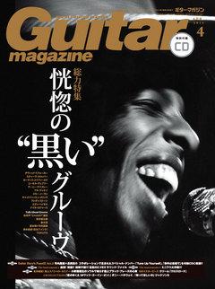ギター・マガジン 2015年4月号