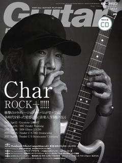 ギター・マガジン 2015年7月号