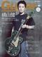 ギター・マガジン 2015年10月号