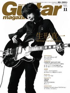 ギター・マガジン 2015年11月号