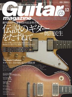 ギター・マガジン 2015年12月号