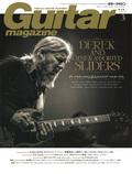 ギター・マガジン 2016年3月号