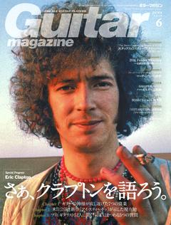 ギター・マガジン 2016年6月号