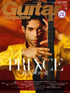 ギター・マガジン 2016年7月号