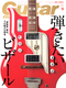 ギター・マガジン 2016年9月号