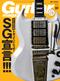 ギター・マガジン 2016年10月号