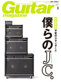 ギター・マガジン 2017年1月号