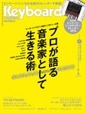 キーボード・マガジン 2015年1月号 WINTER