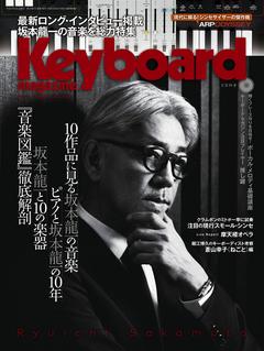 キーボード・マガジン 2015年4月号 SPRING