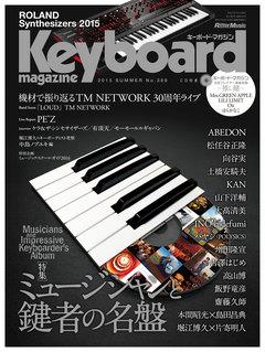キーボード・マガジン 2015年7月号 SUMMER